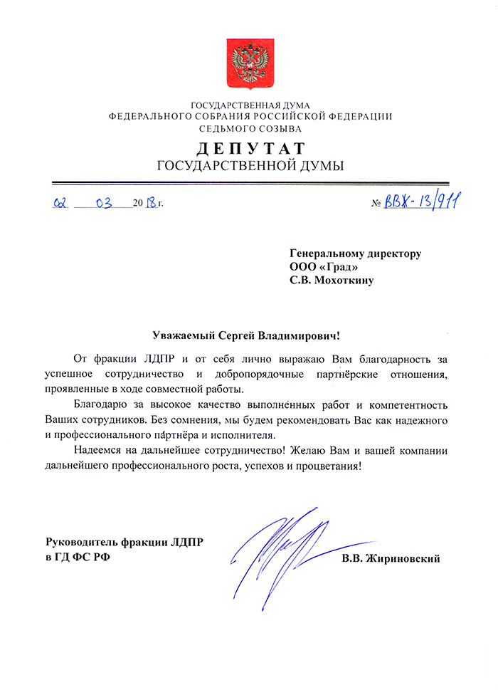 отзыв на ао град от депутата госдумы